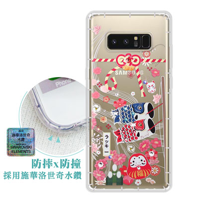 PGS Samsung Galaxy Note 8 水鑽空壓氣墊手機殼(祈福御守...