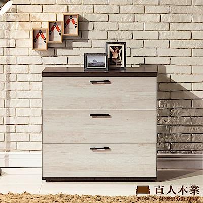 日本直人木業-IESON白橡木80CM三抽櫃(80x40x80cm)