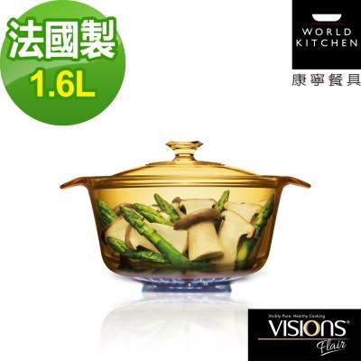 美國康寧-Visions-Flair-1-6L晶華鍋