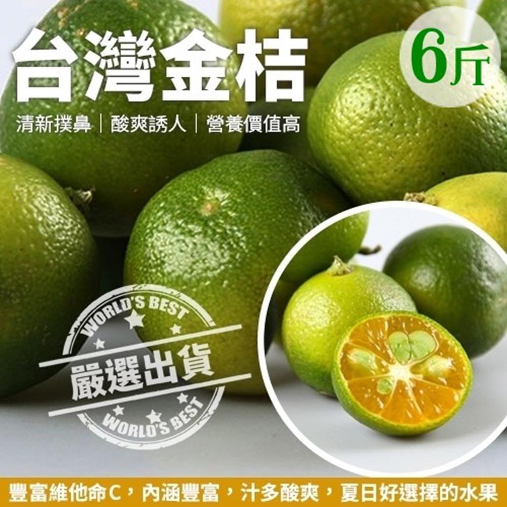 【天天果園】台灣香甜黃澄金桔(6斤/箱)