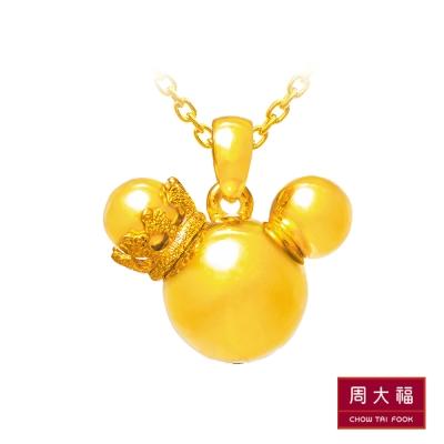 周大福 迪士尼經典系列 光身皇冠米奇造型黃金吊墜(不含鍊)