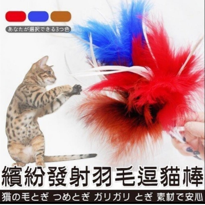 寵喵樂-繽紛羽毛逗貓棒