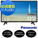 Panasonic國際 32吋 LED液晶顯示器+視訊盒 TH-32E300W