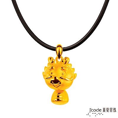 J'code真愛密碼 迎貴人-龍黃金墜子-立體硬金款 送項鍊
