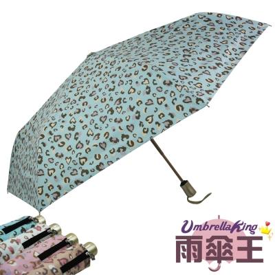 【雨傘王-終身免費維修】甜心豹紋遮光防曬自動傘-藍色豹紋