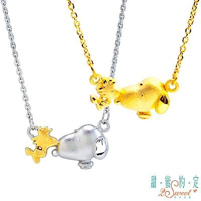 甜蜜約定2SWEET 友情相伴snoopy黃金+純銀鎖骨項鍊