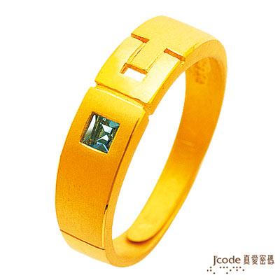 J'code真愛密碼-愛情熱線 純金戒指(男)