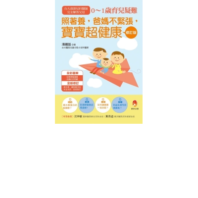 照著養,爸媽不緊張,寶寶超健康修訂版:台大資深兒科醫師,完全解答父母0~1歲育兒疑難