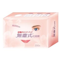 姿雅丹無塵式化妝棉200片/盒