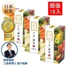 CureCare炫曜 日本原裝 千年酵素 三小盒入門組(一週體驗)★原價1680