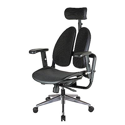 Birdie-德國專利雙背護脊機能電腦椅-條紋網布款-73x73x110~127cm