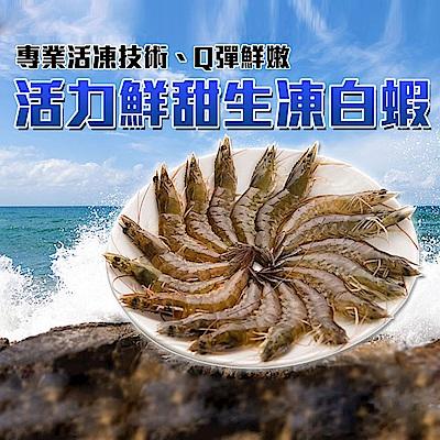 馬姐漁舖 鮮甜美味生凍白蝦(300g±10%/盒)