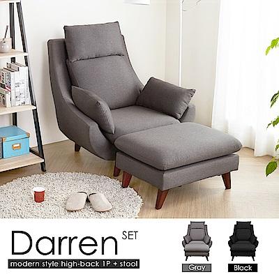 達倫現代風高背機能單人沙發組含腳凳-2色