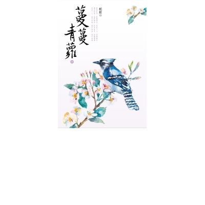 蔓蔓青蘿(四)