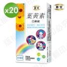 國安葉黃素口含錠(20錠/盒)*20盒
