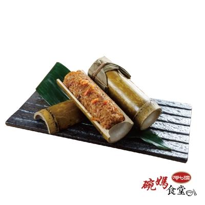 (任選)呷七碗 櫻花蝦香竹筒飯