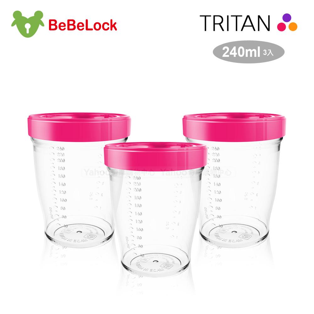 BeBeLock Tritan儲存杯(3入/240ml)桃紅