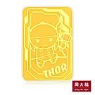 周大福 漫威MARVEL系列 Q版雷神索爾黃金金章/金幣(長方形)