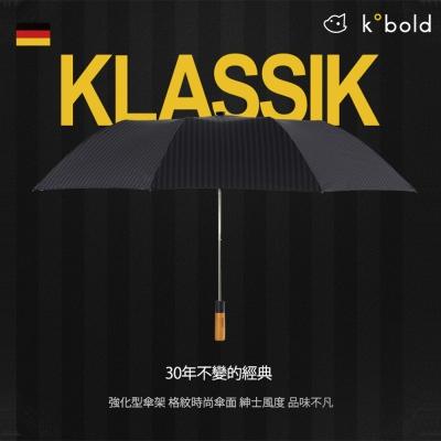 德國kobold酷波德 經典直紋紳士傘-楓木手柄-三折傘-深灰藍