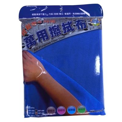 安伯特 萬用擦拭布(大-60x150cm)-藍色