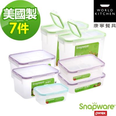 Snapware 康寧密扣 收納高手氣密式超值7件組.(704)
