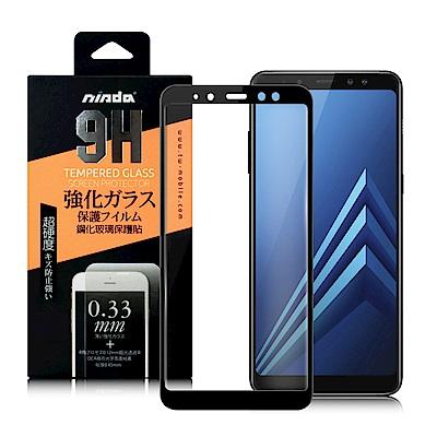 NISDA 三星 Galaxy A8 2018版 滿版鋼化 0.33mm玻璃保護...