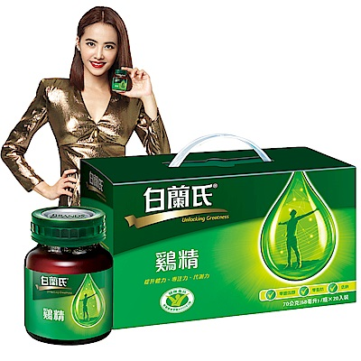 白蘭氏 傳統雞精手提盒裝(70g/瓶 x 20瓶)