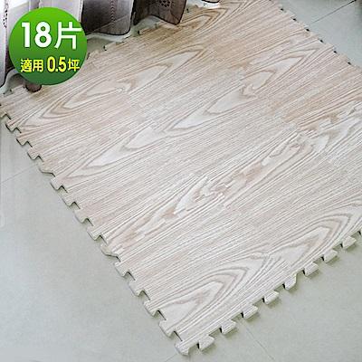 Abuns 和風耐磨白橡木紋巧拼地墊(18片裝-適用0.5坪)