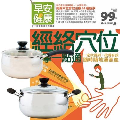 早安健康 (1年12期) + Recona 304不鏽鋼雙喜日式雙鍋組