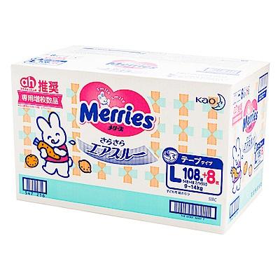 Merries 通路限定紙尿褲 境內彩盒版  L 58片x2包/箱