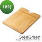天然竹木雙面防裂砧板 中型 (18吋) 瑞典 GreeGreen 格力綠