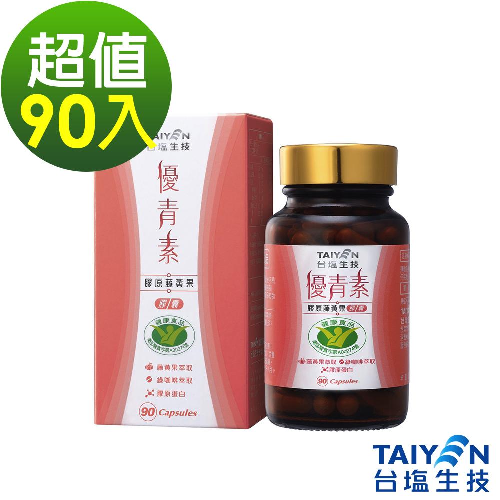 台鹽生技 優青素-膠原藤黃果膠囊(90顆/瓶)