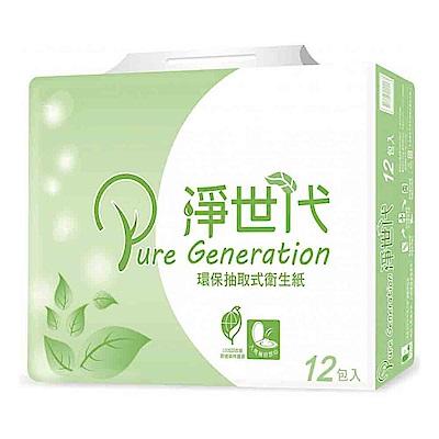 [限時搶購]淨世代環保抽取式衛生紙100抽x12包x6串/箱