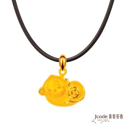 J'code真愛密碼 富貴招貴人-猴 黃金墜子 送項鍊