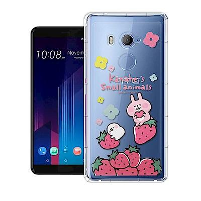 官方授權 卡娜赫拉 HTC U11 EYEs 彩繪空壓手機殼(草莓)