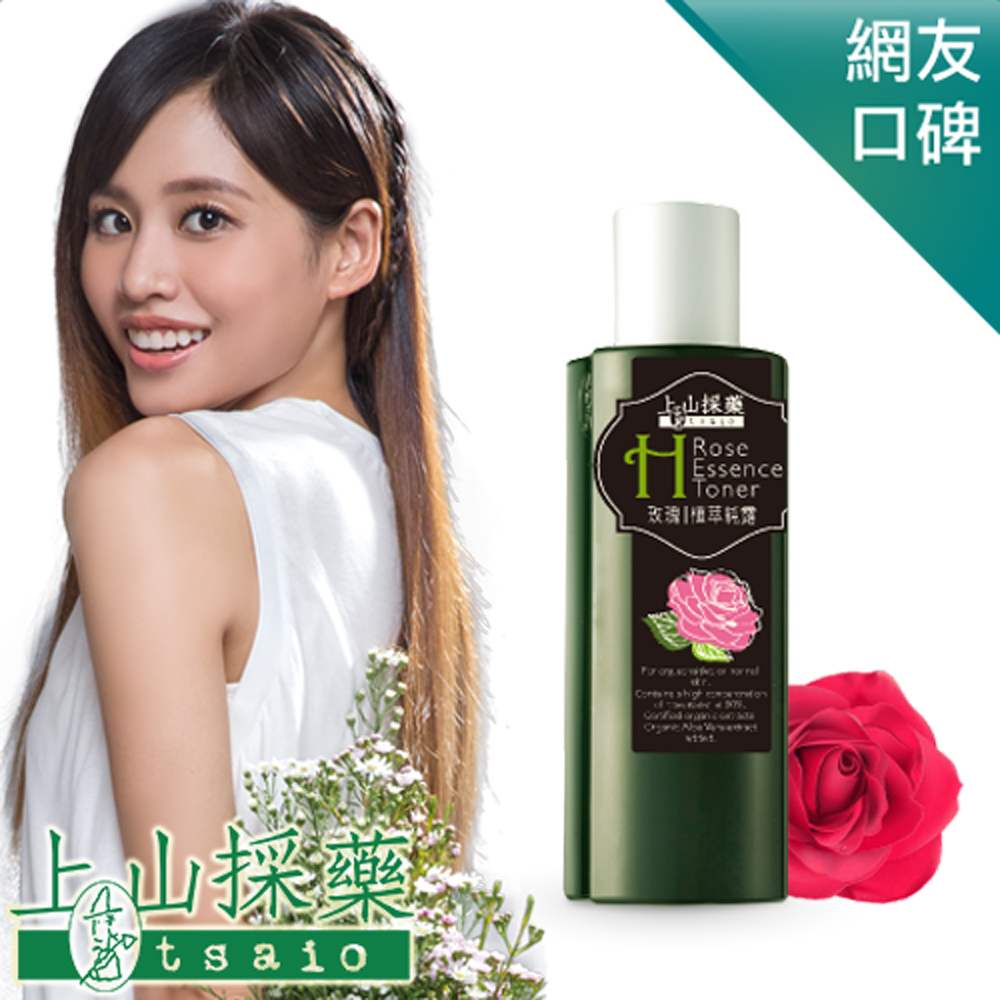 tsaio上山採藥 玫瑰植萃純露化妝水 Ⅱ180ml