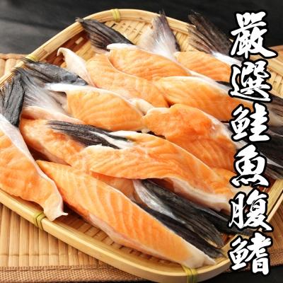 海鮮王 嚴選鮭魚腹鰭 *1包組500g±10%/約10入/包(任選)