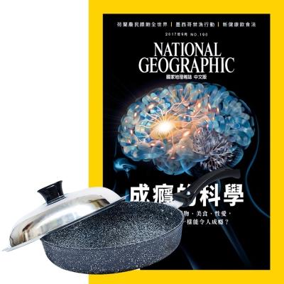 國家地理雜誌 (1年12期) 贈 Maluta花崗岩不沾平底鍋31cm