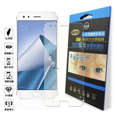 台灣製 COOL ZenFone 4 Pro ZS551KL 全波段抗藍光玻璃貼-非滿版