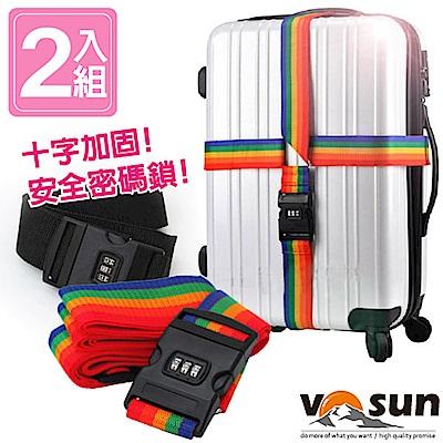 【台灣 VOSUN】新款 加長旅行箱十字加固束箱帶(附密碼鎖)_<b>2</b>入組