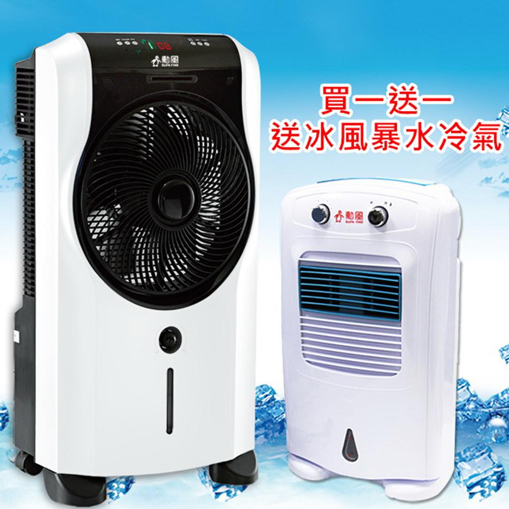 買一送一勳風冰霧活氧降溫冰涼水冷氣冰霧扇HF-5098HC附冰晶罐送冰風暴水冷氣
