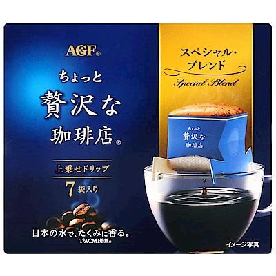 AGF Maxim華麗濾式咖啡-特級原味7P(56g)