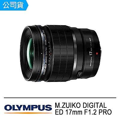 Olympus M.Zuiko Digital ED 17mm F1.2 PRO 公司貨