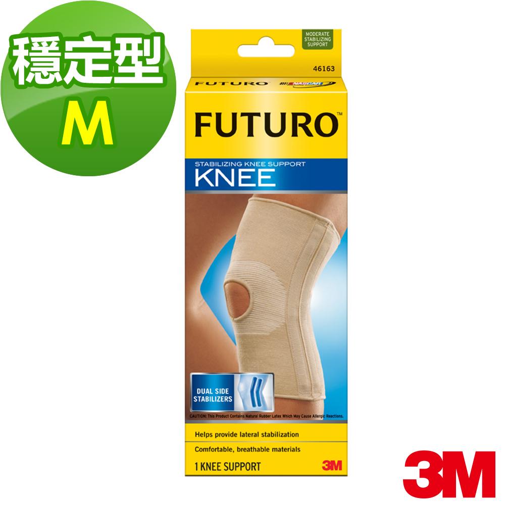 3M FUTURO護膝穩定型M