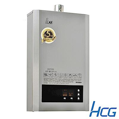 和成HCG 智慧水量恆溫髮絲紋不鏽鋼強制排氣熱水器16L GH1688 (五年保固)
