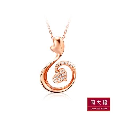 周大福 流線心形 18 K玫瑰金鑽石吊墜(不含鍊)