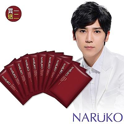 NARUKO牛爾【買1送2】紅薏仁毛孔亮白緊緻面膜10入(共3盒30片)