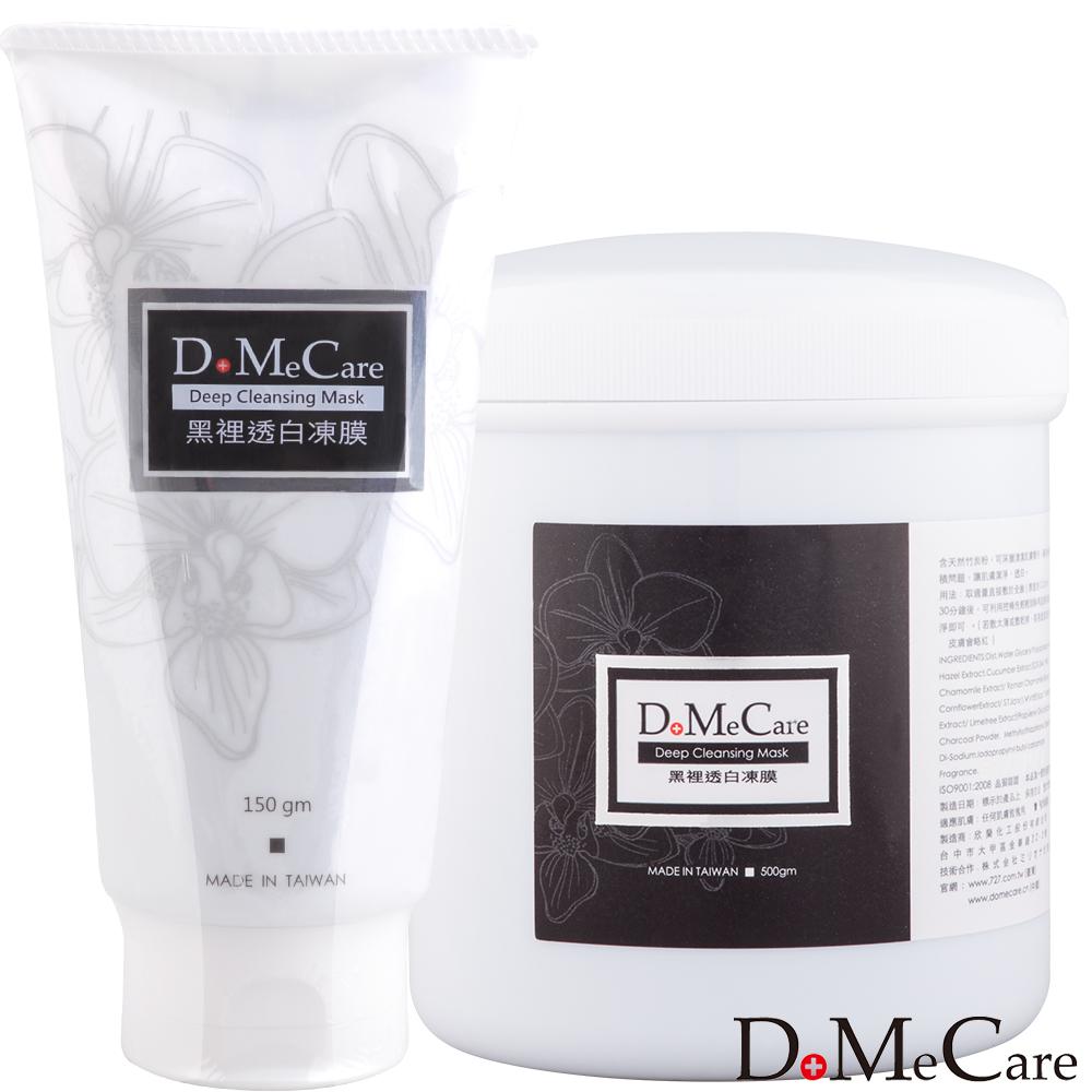 DMC 欣蘭 黑裡透白凍膜500g+150g