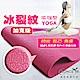 Concern 康生 冰裂紋瑜珈墊 運動墊 防滑無味 附背袋束繩 寬版粉色-YG-039 product thumbnail 1