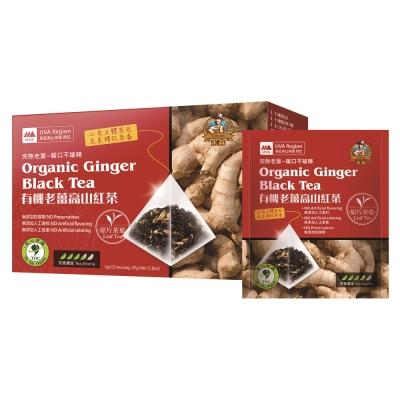 米森Vilson 有機老薑高山紅茶(3gx15包)